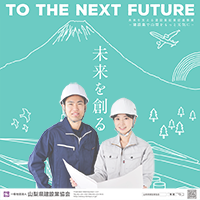 TO THE NEXT FUTURE パンフレット